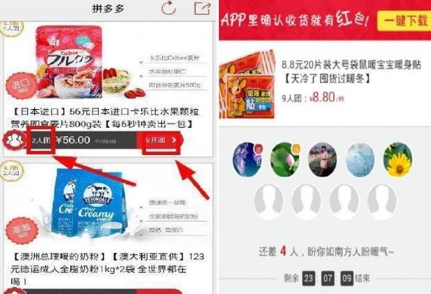 핀둬둬는 공동구매 방식으로 저가 상품을 판매한다. 중국 최대 인터넷 서비스사 텐센트(텅쉰) 공식 계정에서 홍보를 진행하고, '국민 메신저' 웨이신의 전자 지갑에서 구매 연결을 지원해 고객을 유인하는 전략을 펼쳤다. 사진=바이두