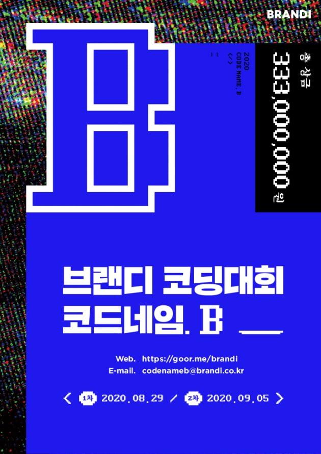 브랜디, 3억3300만원 상금 걸린 코딩대회 개최