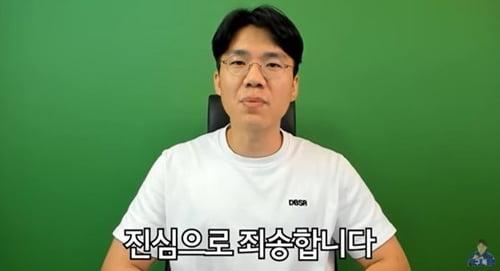 보겸 뒷광고 사과 논란/사진=유튜브 채널 '보겸BK' 영상 캡처