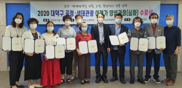 대전 대덕구, 공정·생태관광 예비 창업자 배출