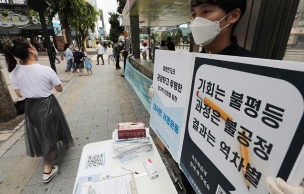 지난 6월 30일 서울 마포구 홍대입구역에서 인국공 직원이 공정하고 투명한 정규직 전환을 위한 전단지를 배포하고 있다. /사진=뉴스1