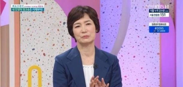 /사진=KBS 1TV '아침마당' 영상 캡처