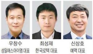 부산 中企 성일에스아이엠·한국로텍·예맥…경영 혁신으로 코로나 불황도 뚫었다