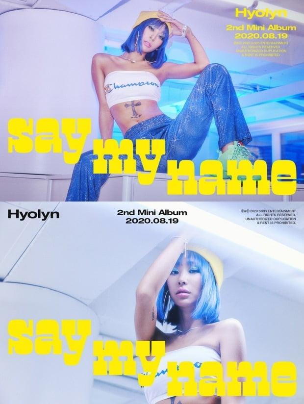효린 'SAY MY NAME' 포스터 콘셉트 사진 /사진=브리지 제공