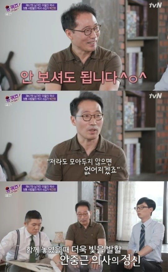 """'유퀴즈' 유재석, 이완용 붓글씨에 """"안 보고 싶다"""" 분개"""