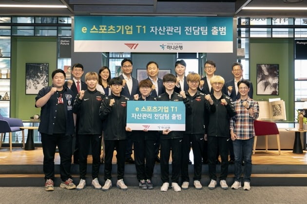 하나은행이 12일 서울 강남구 클럽원 PB센터에서 SK텔레콤 CS T1 e스포츠단 소속 선수들에 대한 자산관리 전담팀을 출범하고 출범식을 진행했다. 사진 앞줄 오른쪽 네 번째가 '페이커' 이상혁 선수. 하나은행 제공