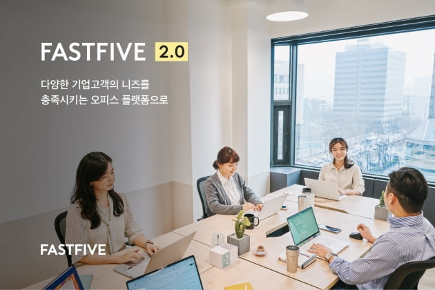 패스트파이브-패스트캠퍼스, 4주 만에 17개 기업 교육서비스 사용