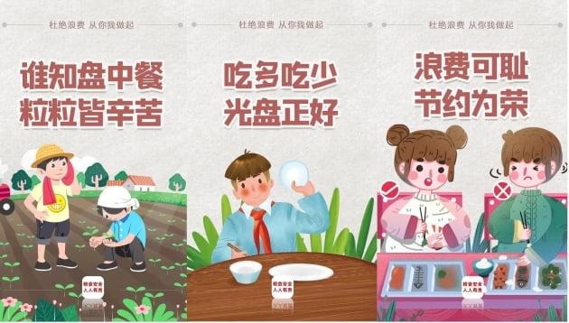 """시진핑 """"먹는거 줄여라""""…식생활 통제하는 中, 왜? [조아라의 소프트차이나]"""