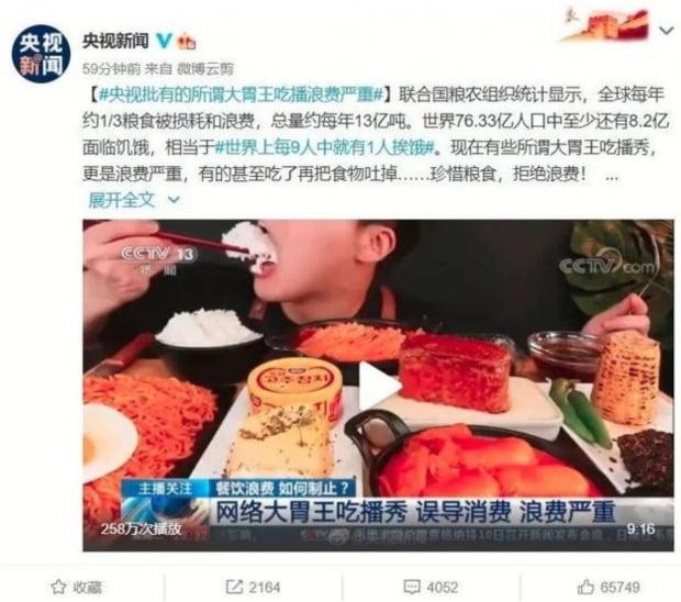 중국 CCTV는 먹방 인플루언서를 비판했다. 사진=CCTV 웨이보 캡처