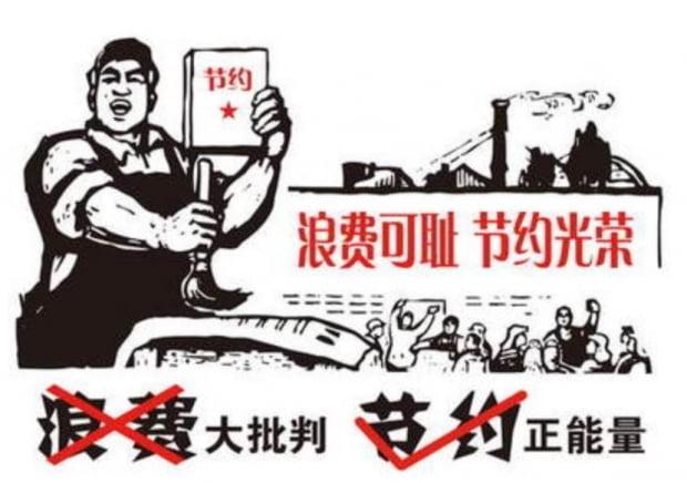 잔반 줄이기 운동 관련 포스터. 이미지=바이두