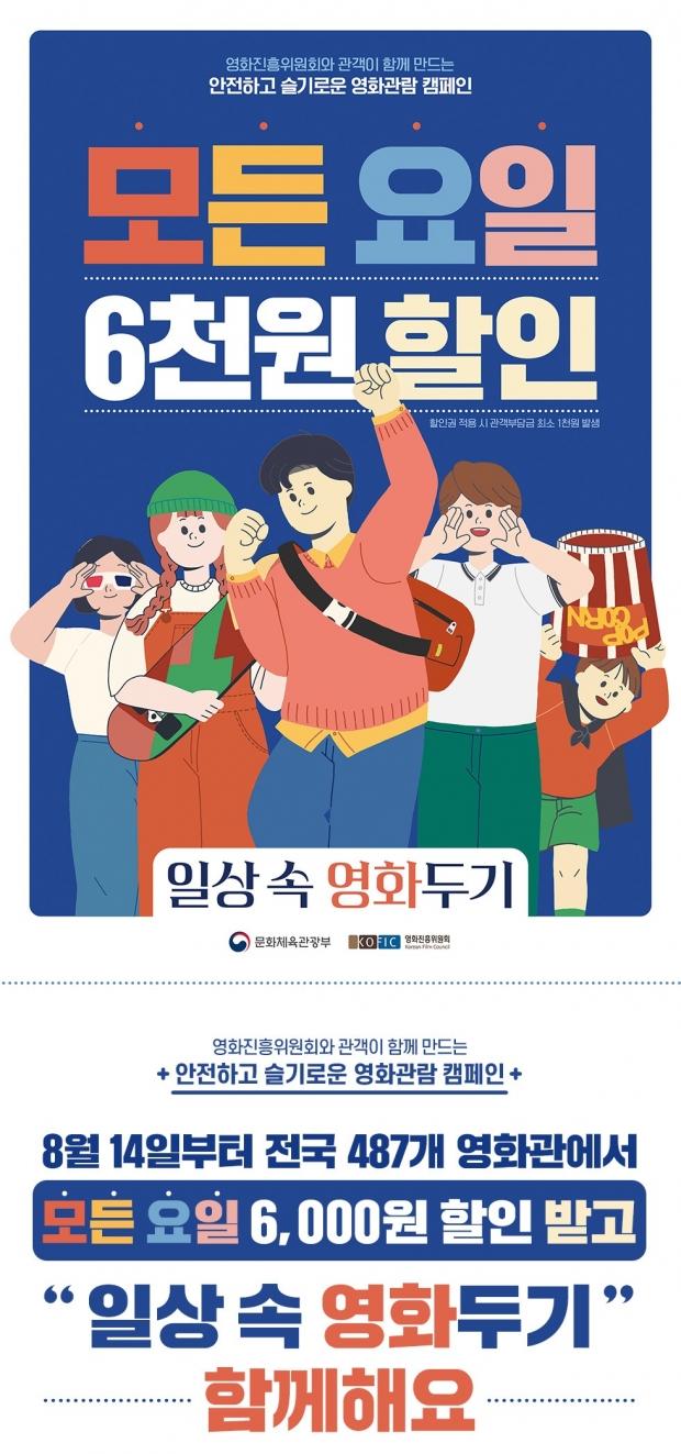 일상 속 영화두기 / 사진 = 문화체육관광부 제공