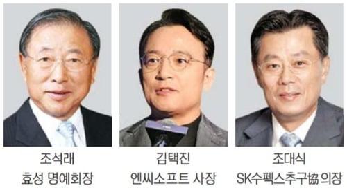 조석래 효성 명예회장 266억…김택진 엔씨소프트 사장 133억