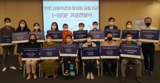 인천 사회적 경제 활성화 기금(I-SEIF) 전달식 장면. 인천항만공사