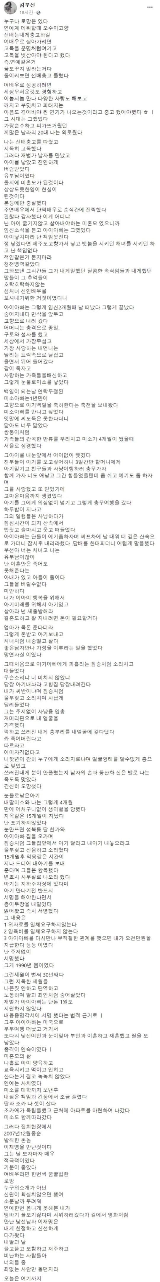 김부선 사생활 고백 전문 /사진=SNS