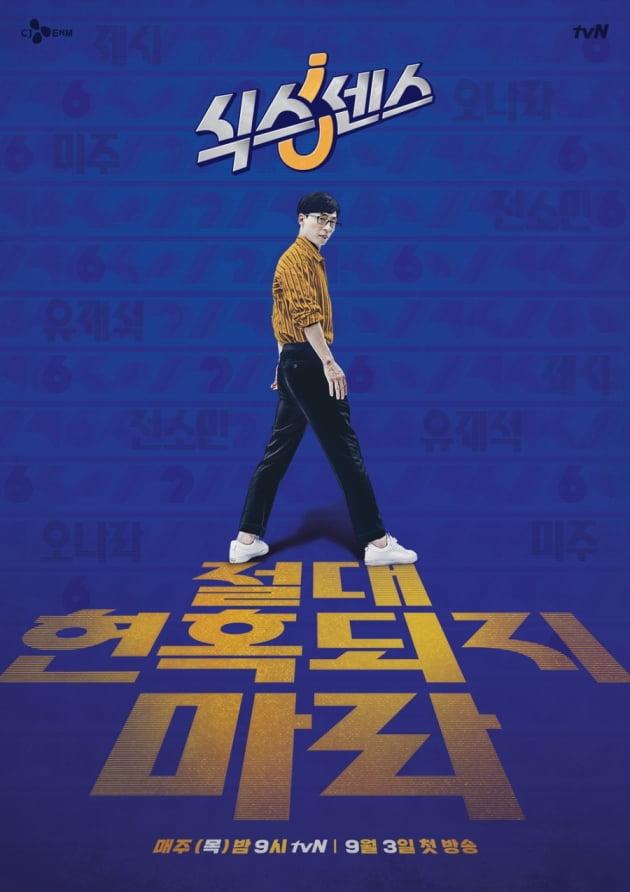 """""""절대 현혹되지 마라""""…유재석 새 예능 '식스센스', 티저 포스터 공개"""