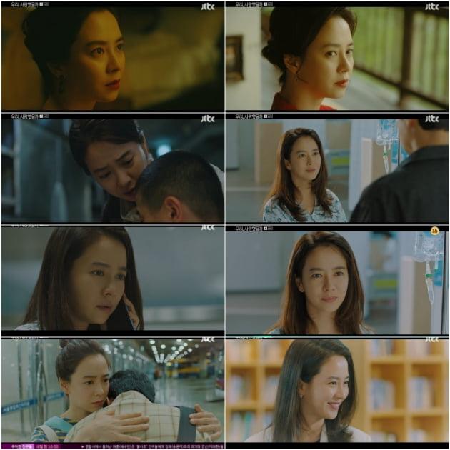 '우리 사랑했을까' 송지효
