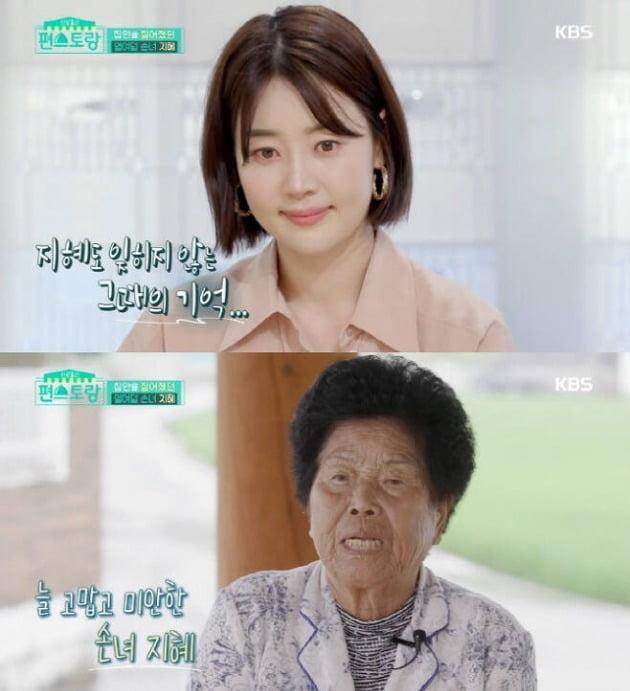 '편스토랑' 한지혜 / 사진 = '편스토랑' 방송 캡처