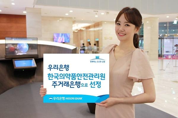 우리은행, 한국의약품안전관리원 '주거래은행'으로 선정