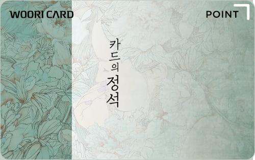 우리 '카드의 정석 포인트', 업계 최고 포인트 적립률 0.8%