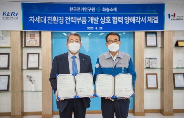 화승소재,전기연구원과 차세대 전력부품 공동개발 업무협약