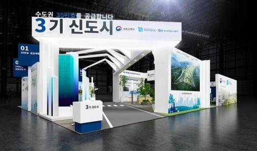 VR·AR로 즐기는 '집코노미 언택트 박람회' 구경 오세요