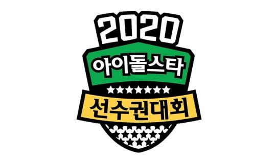 '2020 추석특집 아이돌스타 선수권대회' /사진=MBC 제공