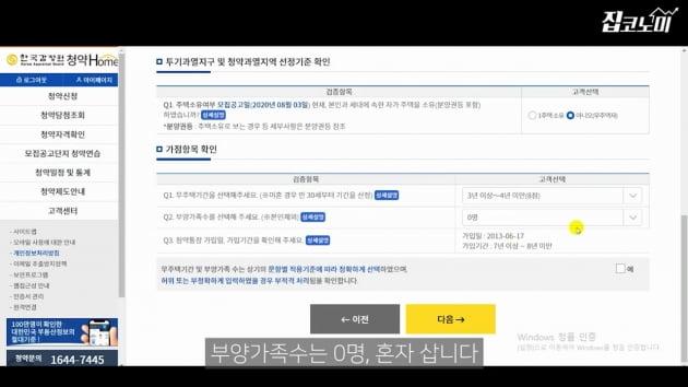 [집코노미TV] 청약 경쟁률 100 대 1 뚫는 법?