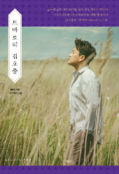 박진영·김호중·전효성…속내 드러내자 독자 반응 뜨겁네
