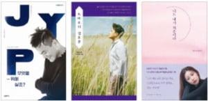 박진영·김호중·허지웅·전효성…서점가 '연예인 에세이' 인기
