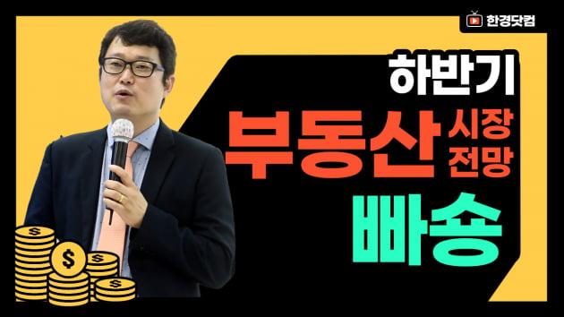 """[한경재테크쇼] 김학렬 """"무주택자에겐 지금이 기회"""""""