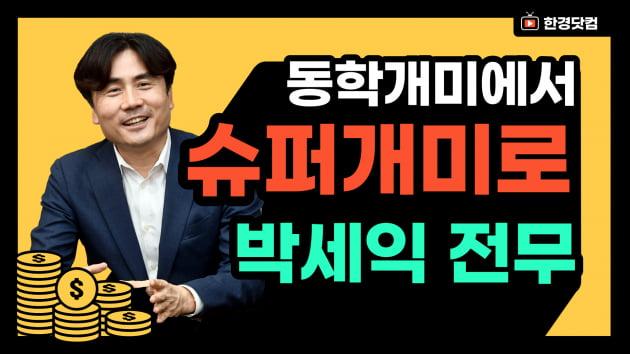 """[한경재테크쇼] 박세익 """"시장 급락하면 도망가지 말고 사라"""""""