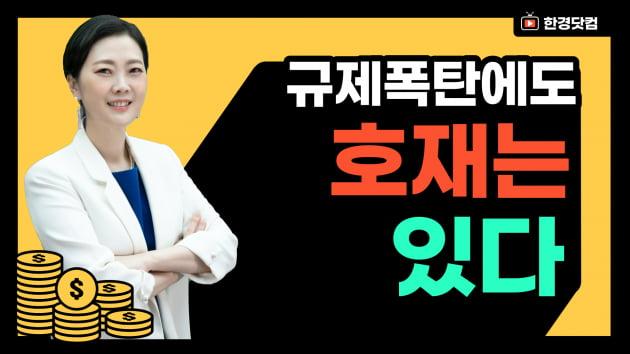 """[한경재테크쇼] 이주현 """"공공재개발·재건축, 사업성 없다고?"""""""
