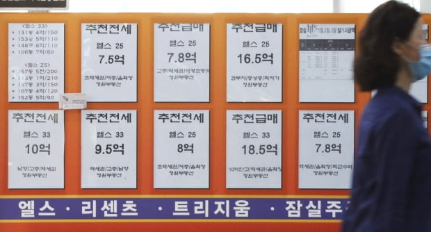 송파구 잠실동 부동산중개업소. 연합뉴스