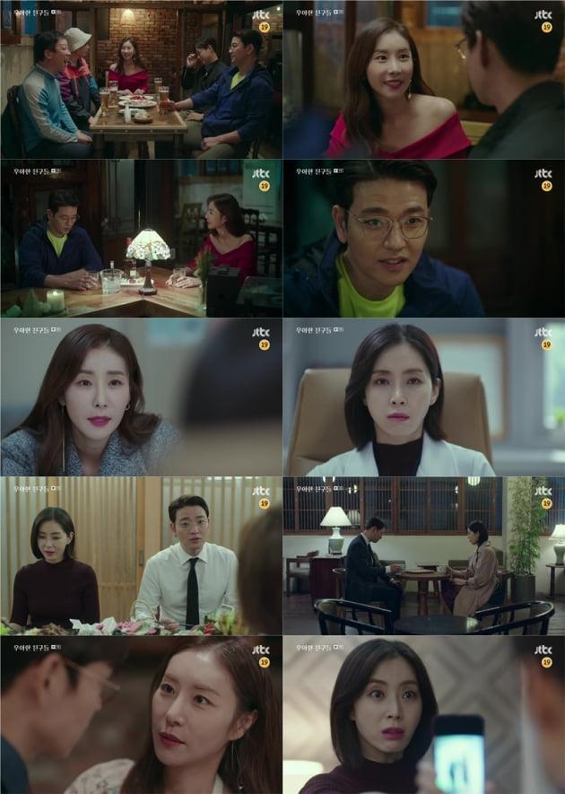 '우아한 친구들' / 사진 = JTBC 영상 캡처