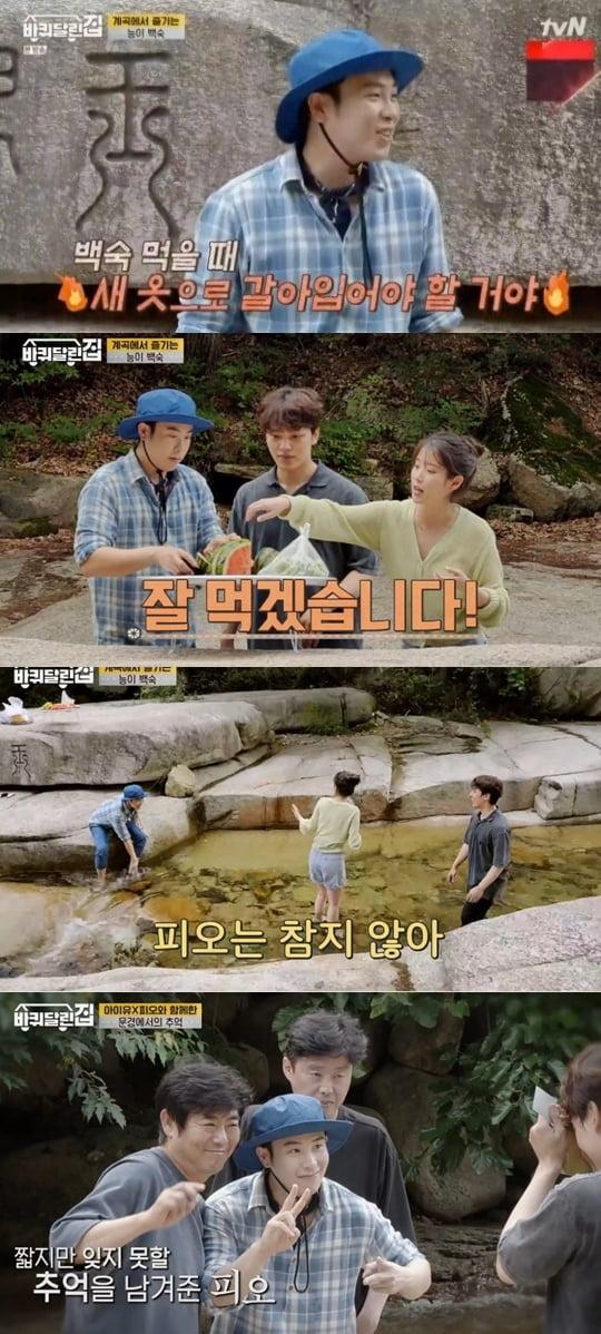 '바퀴달린집' 여진구, 아이유, 피오 /사진=tvN 방송화면 캡처