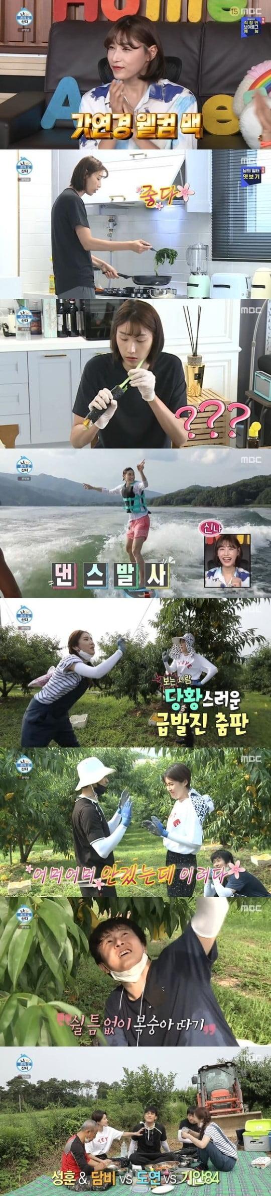 '나혼자산다' 김연경 /사진=MBC 방송화면 캡처
