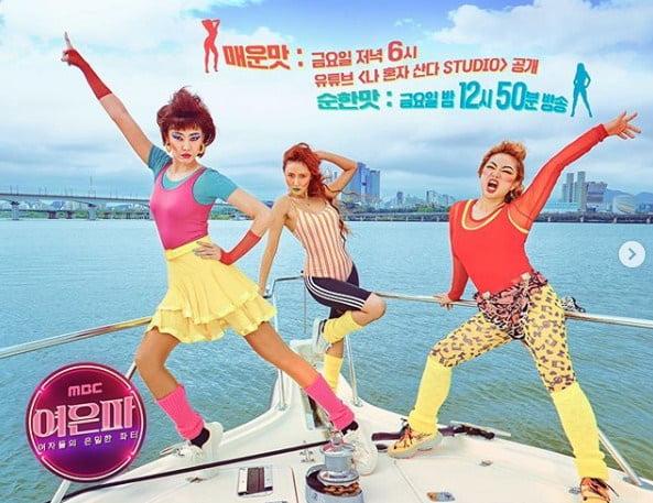 '여은파' 포스터 / 사진 = 한혜진 인스타그램
