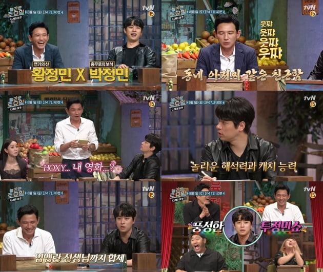 '놀토' 황정민X박정민 출격 /사진=tvN 제공