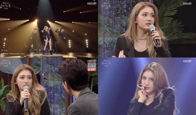 '유스케' 전소미 /사진=KBS2 방송화면 캡처