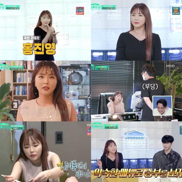 '편스토랑' 홍진영 /사진=KBS2 방송화면 캡처