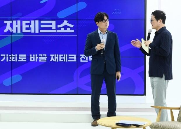 박세익 인피니티투자자문 전무(왼쪽)와 표영호 굿마이크 대표가 27일 '2020 한경 재테크쇼'에서 실시간 방송을 하고 있다. (사진 변성현 기자)