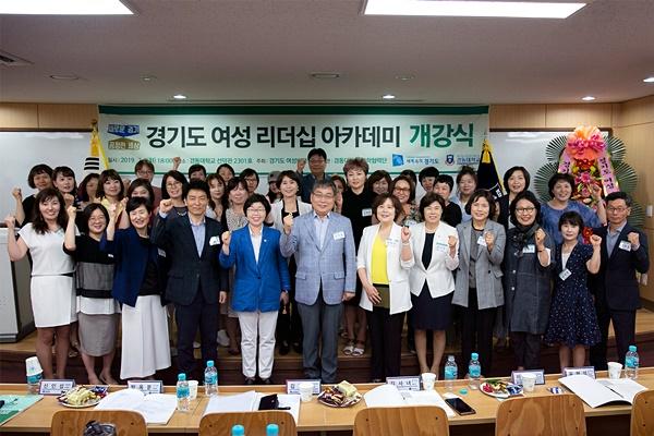 지역사회 여성지도자 육성…경기도여성비전센터, '경기도 여성 리더십 아카데미' 교육생 모집