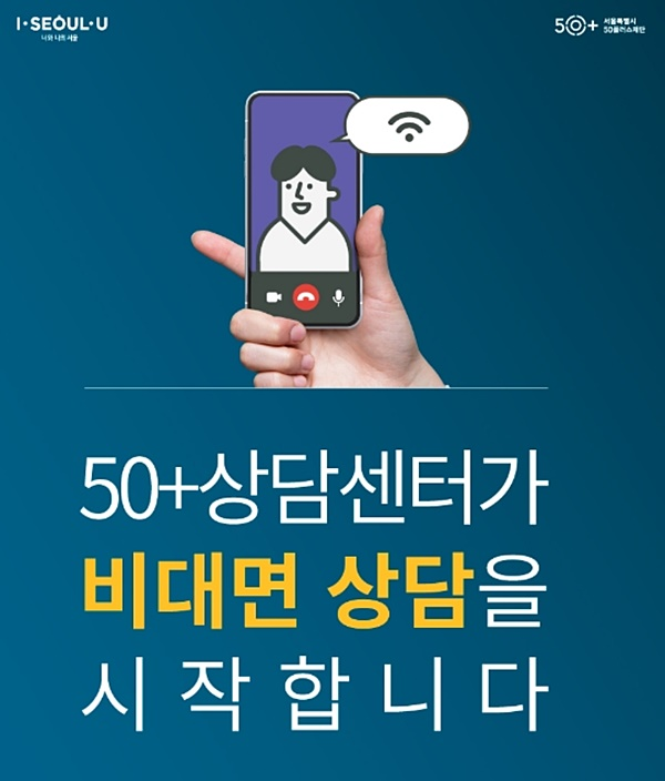 인생2막 설계·일자리 찾는 50+세대 모여라…서울시50플러스재단, 비대면 상담 시작