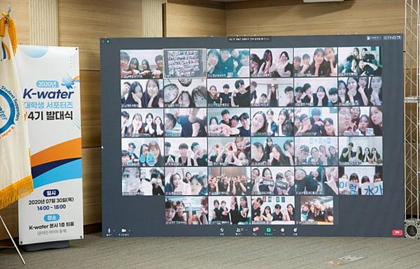 """""""물과 환경의 소중함 알리기, 우리가 앞장서요!""""  한국수자원공사, 제14기 K-water 대학생 서포터즈 발대식 개최"""