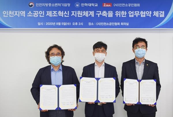 인하대, 인천 지역 소공인 돕기 나서