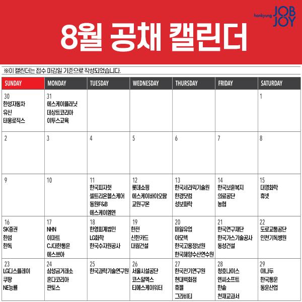 [카드뉴스] 8월 공채 캘린더