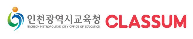 인천광역시교육청, 마을 방과후학교에 강의별 소통툴 '클라썸' 도입