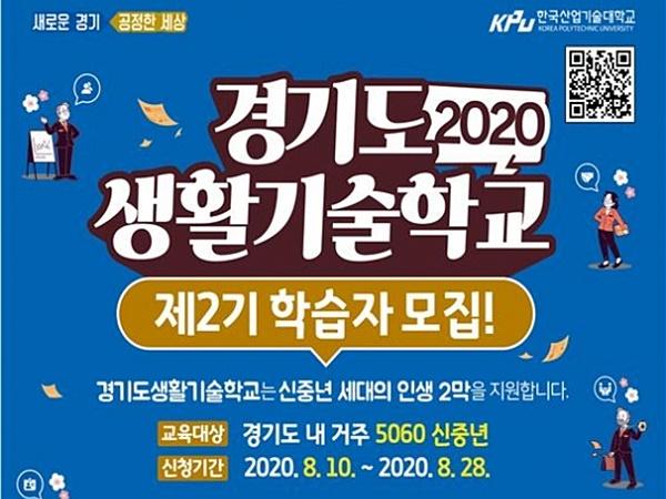 산기대, 인생2막 준비하는 신중년 돕는다…'경기도생활기술학교' 제2기 학습자 28일까지 모집