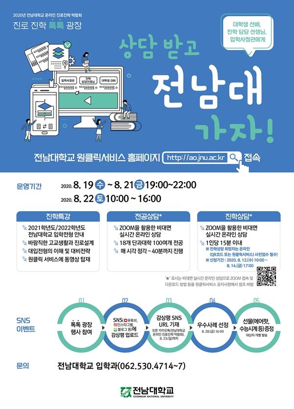 전남대, 온라인 진로-진학 박람회 진행