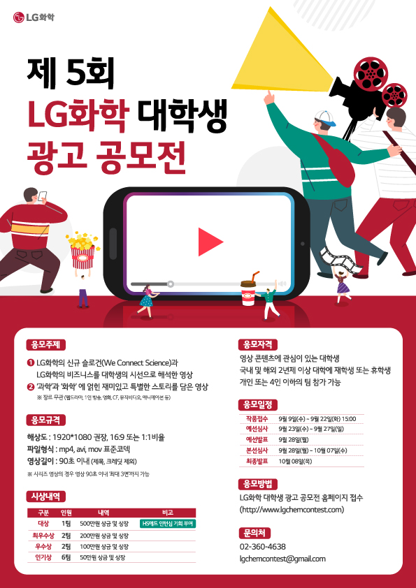 '공모전 참가로 인터십 기회까지'….  제5회 LG화학 대학생 광고 공모전 개최